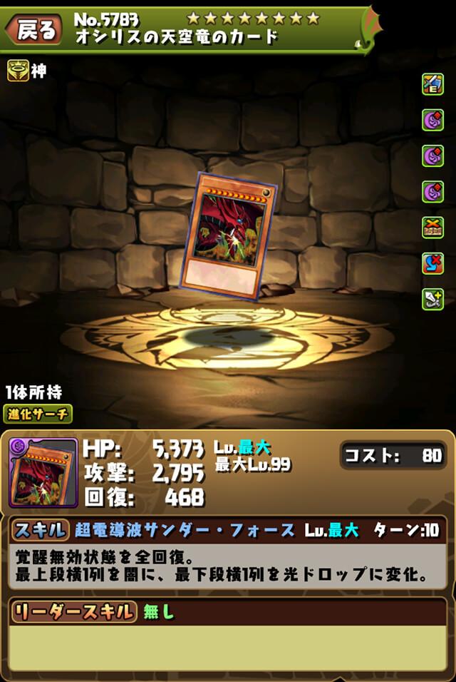 遊戯武器(オシリス武器)