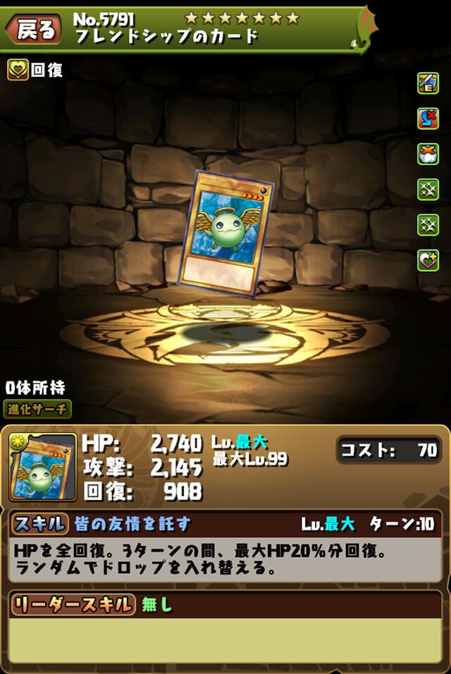杏子武器(フレンドシップ)