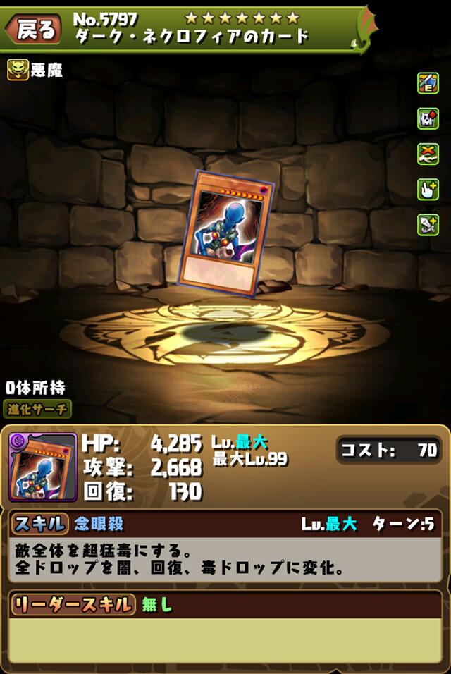 闇バクラ武器(ネクロフィア武器)
