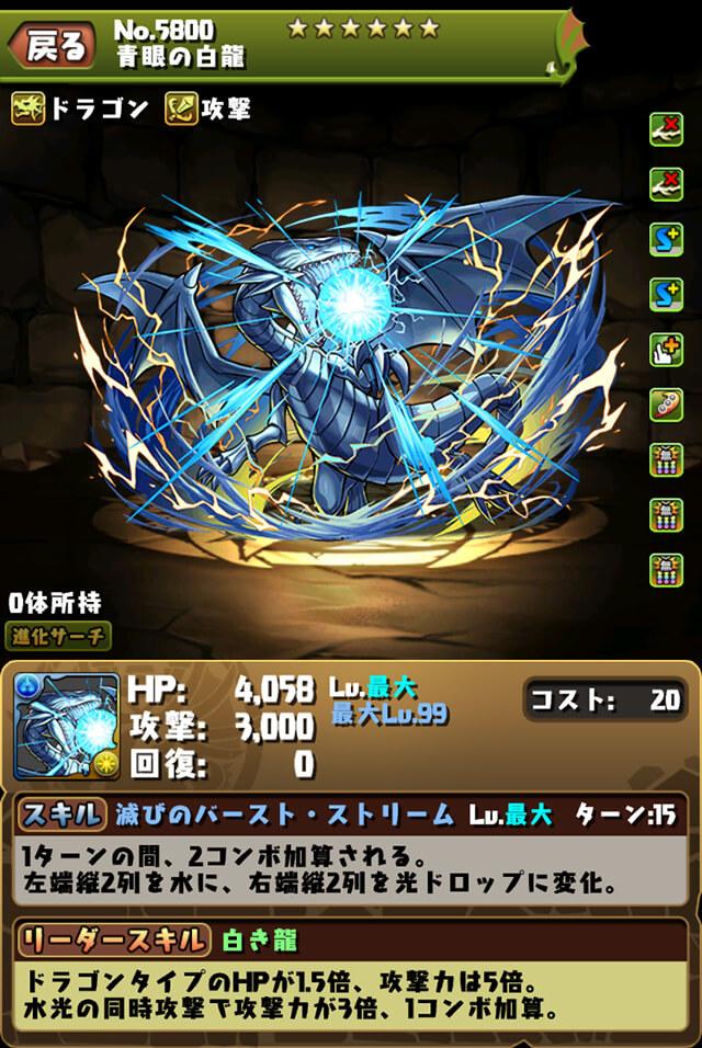 青眼の白龍(ブルーアイズホワイトドラゴン)