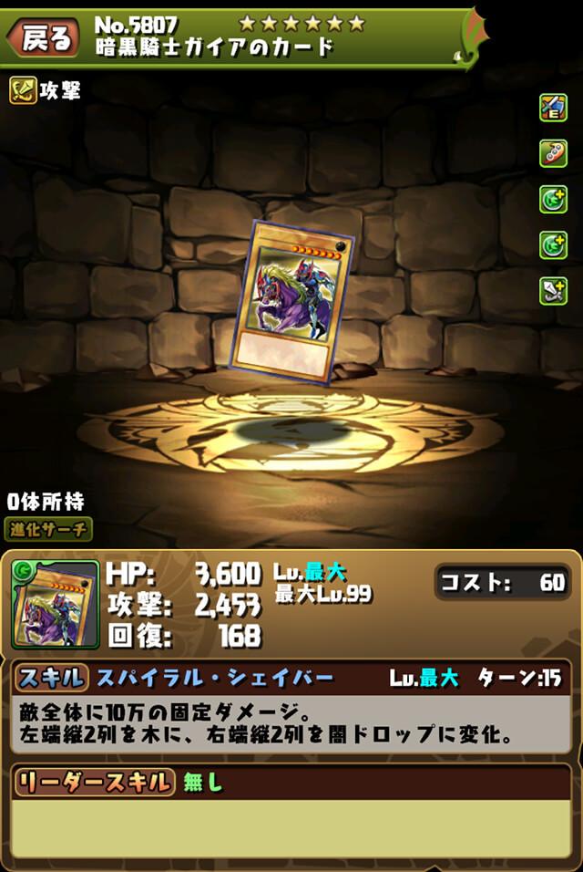 暗黒騎士ガイア武器