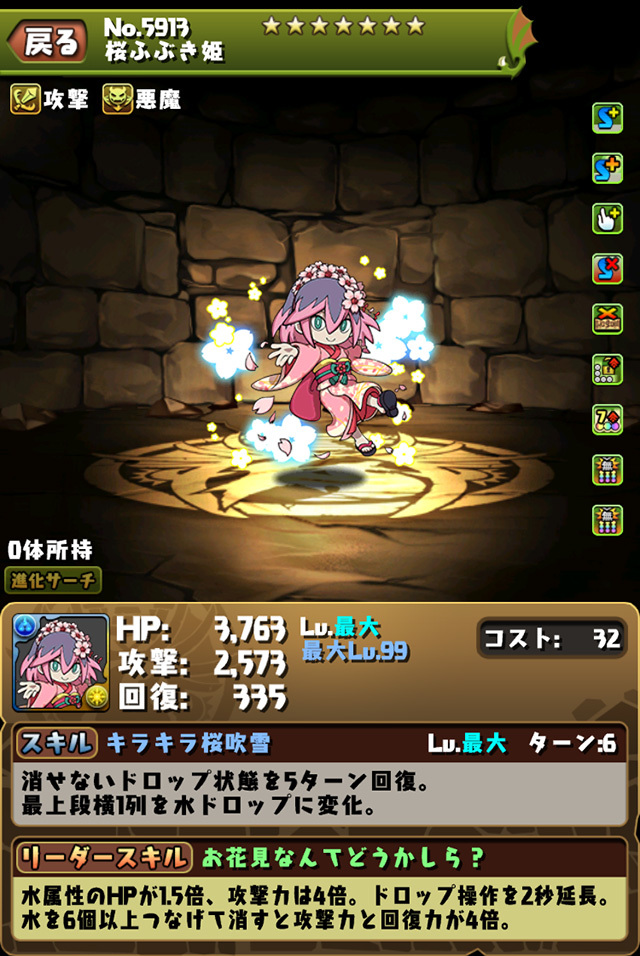 究極ふぶき姫(桜ふぶき姫)