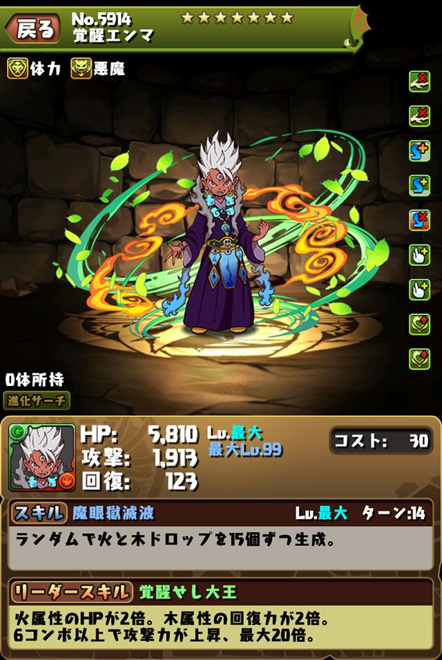 究極エンマ(覚醒エンマ)