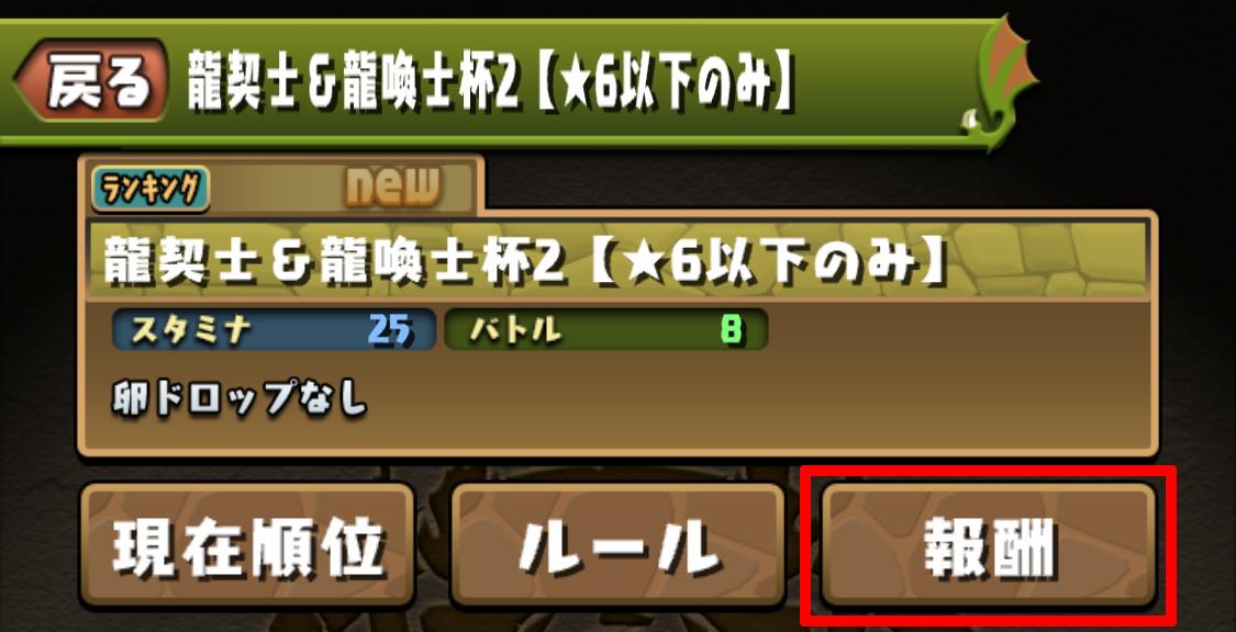 龍契士&龍喚士杯2