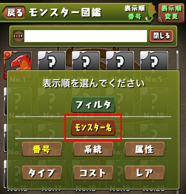 モンスター図鑑