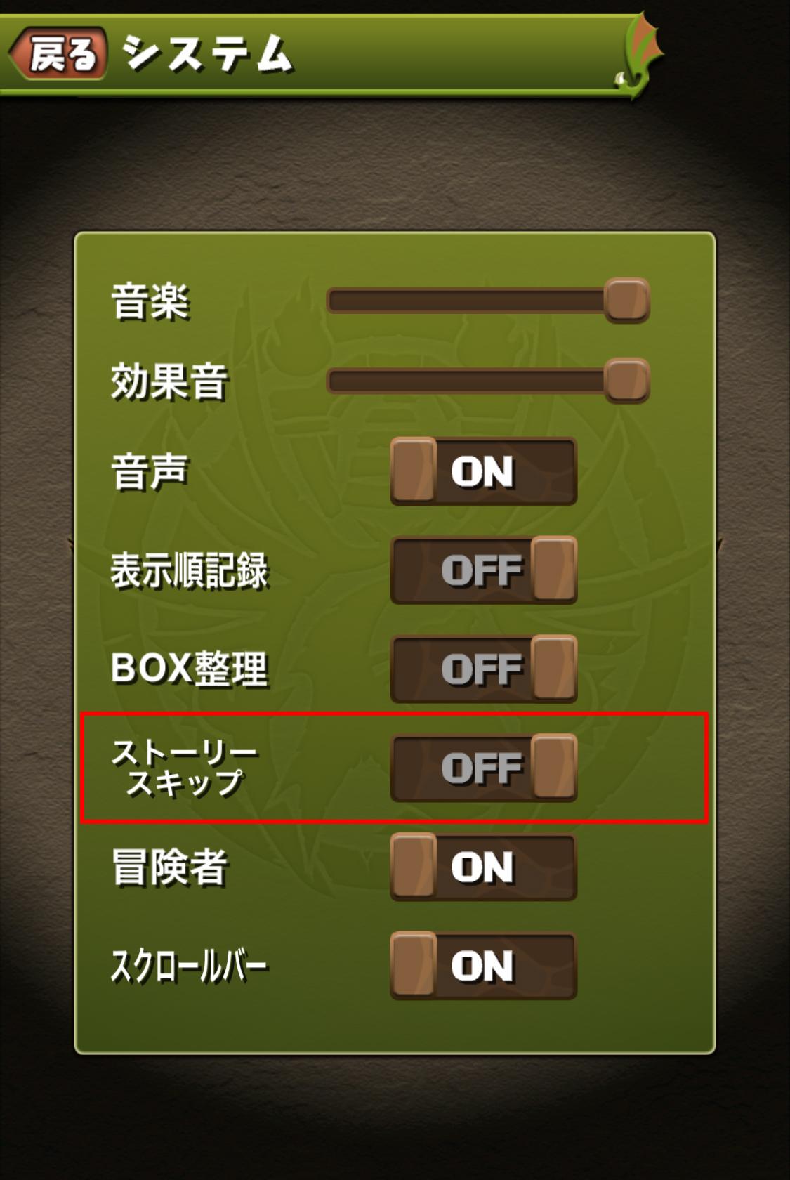 ストーリーダンジョン ソニア編