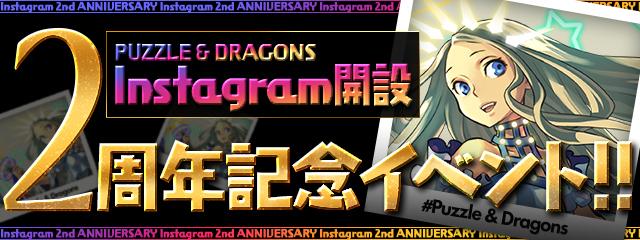 Instagram開設2周年記念イベント