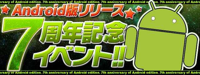 Android版リリース7周年記念イベント