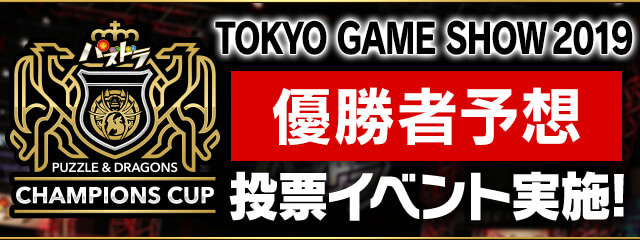 パズドラチャンピオンズカップ TOKYO GAME SHOW 2019