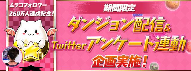 ムラコフォロワー260万人達成記念!期間限定ダンジョン配信&Twitterアンケート連動企画実施!
