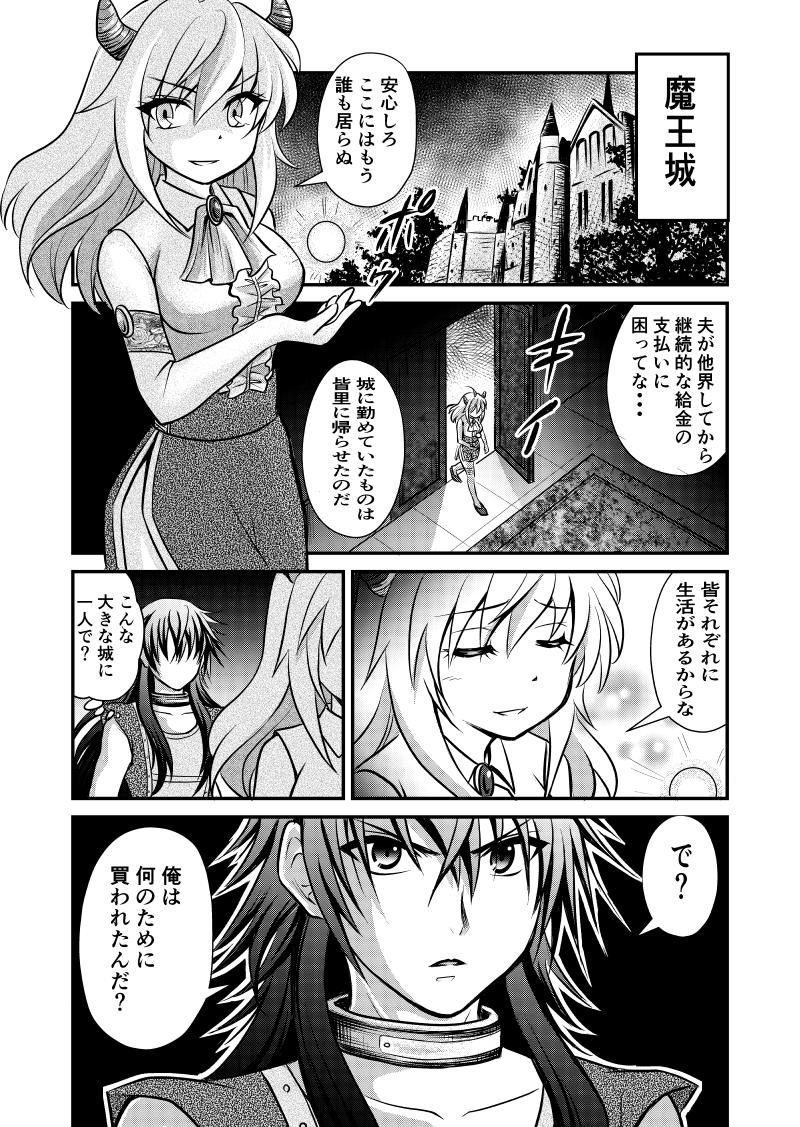 (元)魔王夫人のシンドイお話 1 サムネイル画像