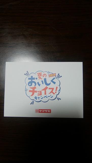 ヤマザキ6