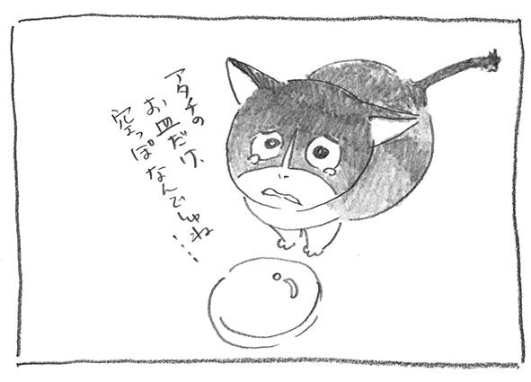 9-0628お皿空っぽ
