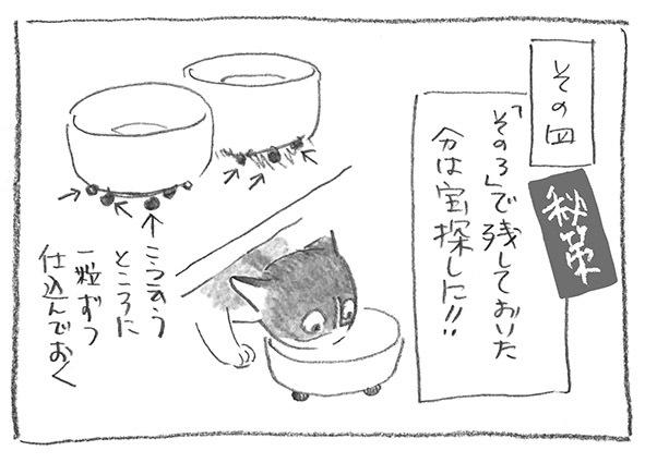 4-0630秘策