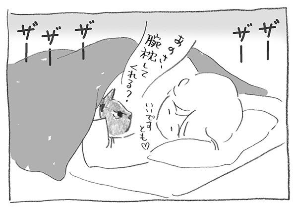 6-0702腕枕