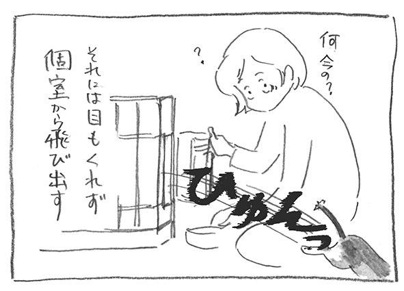 4-0710ひゅんっ