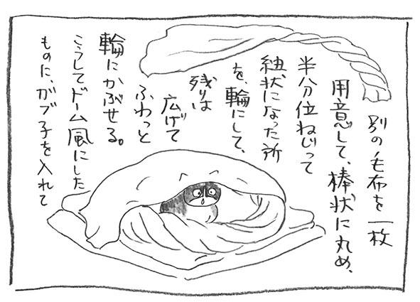 3-0721毛布ねじる