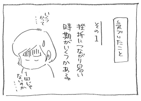 1-0810その一