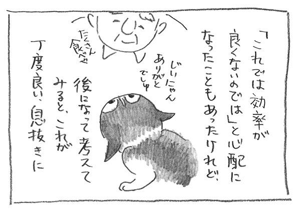3-0814息抜き