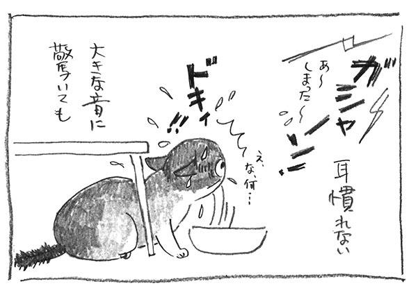 4-0816驚く