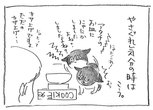 2-0826やさぐれ