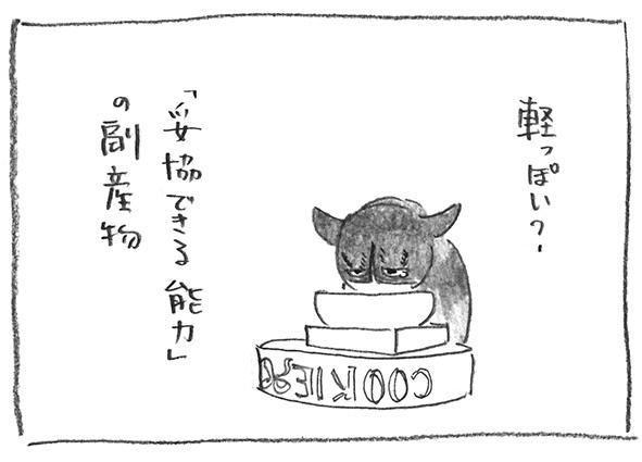 4-0826軽っぽい