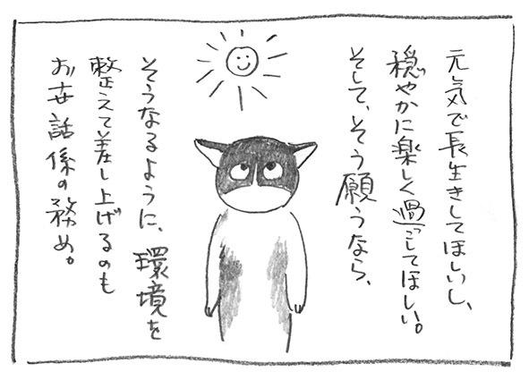 3-0906務め