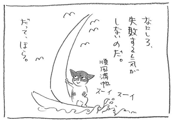 3-0911順風満帆
