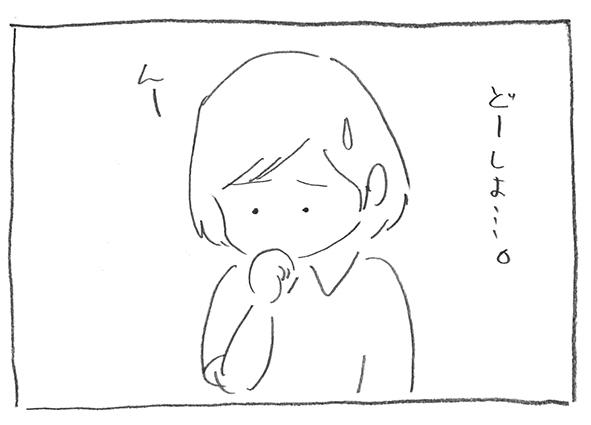 6-0912どうしよ