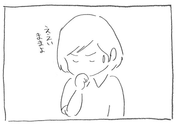 7-0912ええいままよ