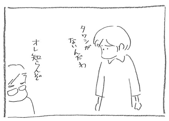 4-0921オレ知らん