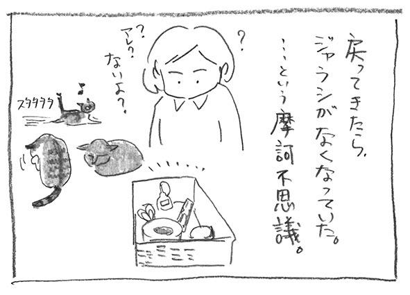 5-0927摩訶不思議