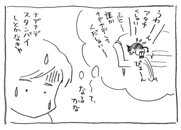 6-0930ぴょーん