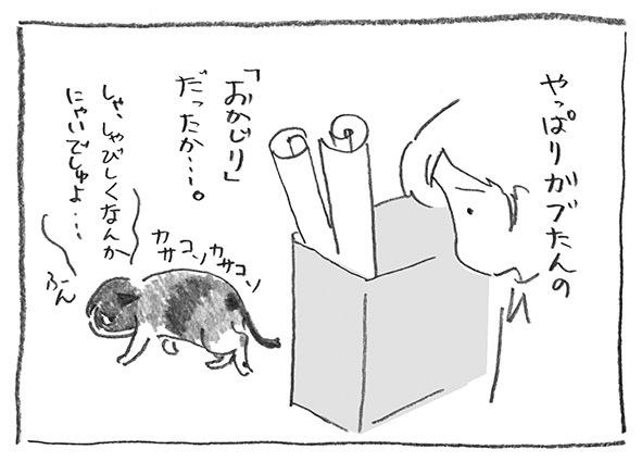 5-1002おかじり