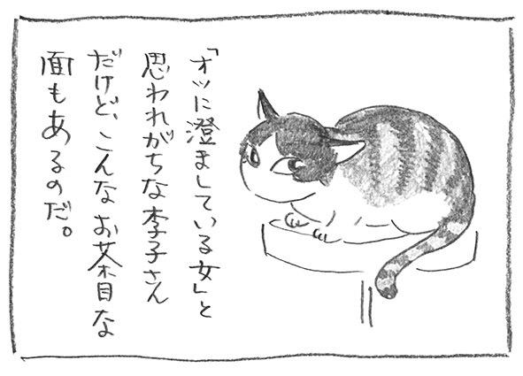16-1004お茶目な