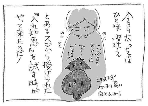 3-1005一味違う