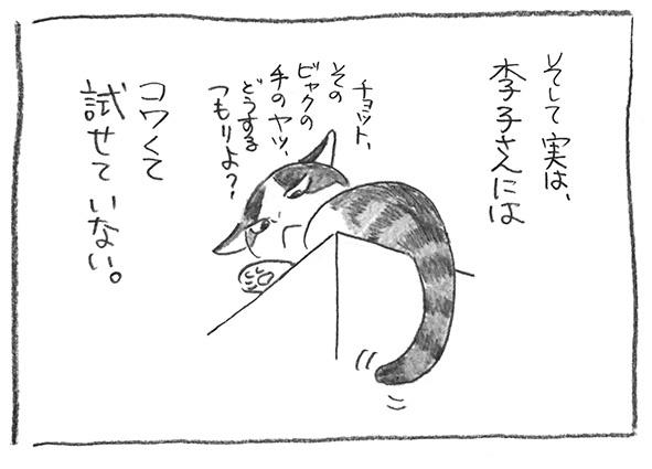 18-1005李子こわい