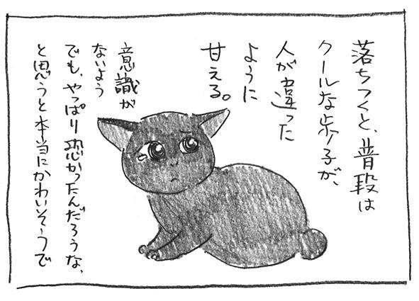 5-1012甘える