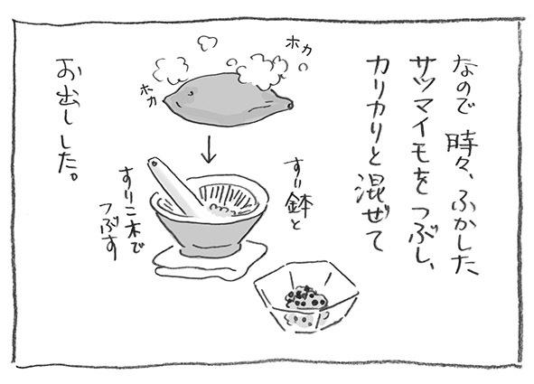 2-1015芋つぶし