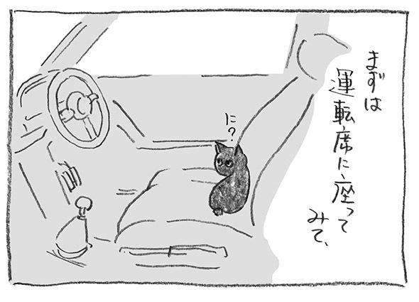 4-1113運転席