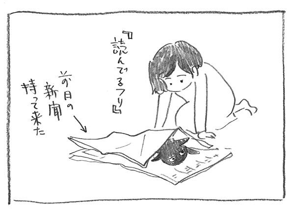 10-1114読んでるフリ