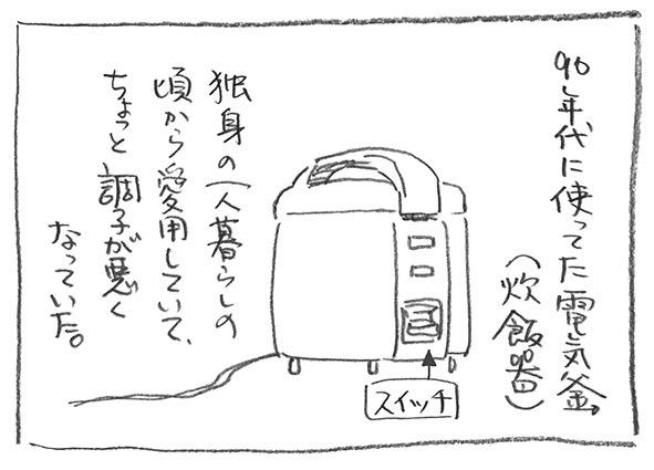 1-1126お釜