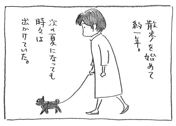 1-1128散歩