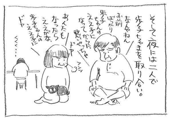 4-1203ええ子