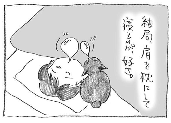 13-1212肩を枕