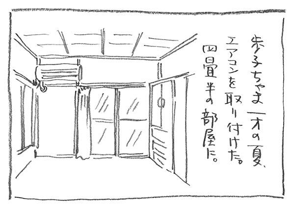 1-1217エアコン
