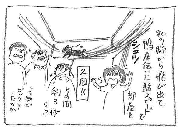 4-1217鴨居