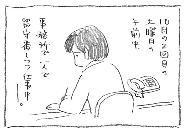 1-1231仕事中