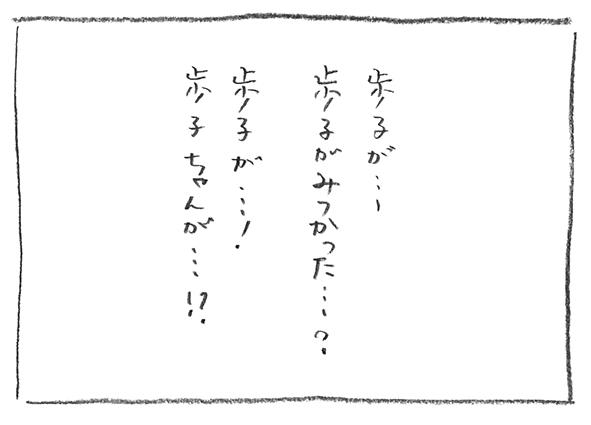 5-1231歩子ちゃんが?
