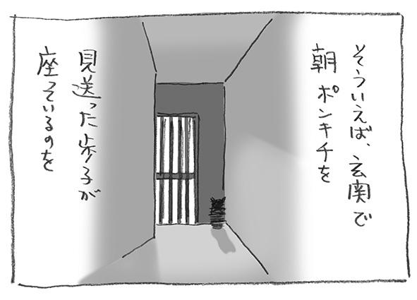2-1112玄関先